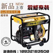 5kw单缸小型柴油发电机组
