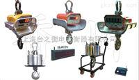 电子吊秤生产厂家 油漆电子秤销售价格