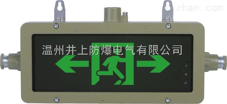 HR-BLZD-I 1LRE4W防爆标志灯