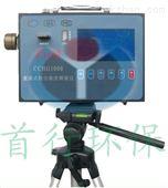 首行环保低价供应直销CCHG1000经济型防爆直读测尘仪