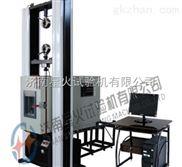 微机控制复合材料耐高温拉伸试验机优惠促销价