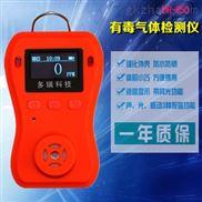 沈阳便携式硫化氢气体检测仪