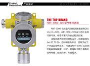 氨机房液氨氨气泄漏浓度检测仪