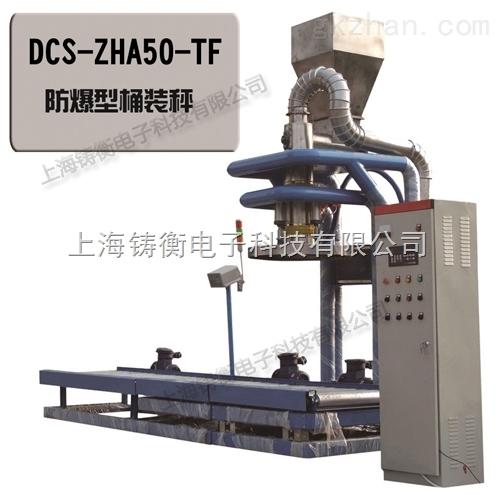 DCS-ZH50颗粒定量包装机
