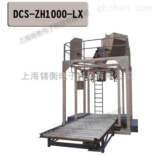 吨袋矿粉定量包装机
