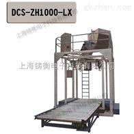 ZH吨袋矿粉定量包装机