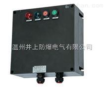 BQD8050-40A防爆防腐电磁起动器