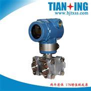 TXY820-3051-3051电容式压力变送器