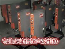 惠州超声波维修