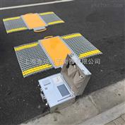SCS-XC-D精河汽车磅便携式电子汽车衡