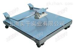 便携式地磅便携式地磅_手推移动式小地磅_1.2*1.2m地磅秤货场专用