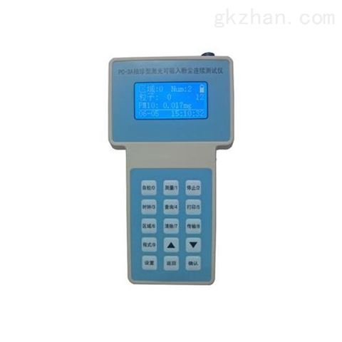 粉尘测试仪PC-3A(PM2.5测量仪/PM10测量仪)
