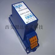 GAV2-052-西安银达电压变送器GAV2-052