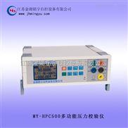 MY-HPC500-MY-HPC500压力校验仪(多功能)
