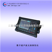 MY-HTS3010數字超聲波無損探傷儀