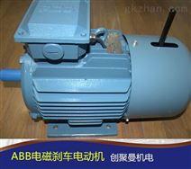 浙江ABB电动ABB变频调速制动电动机|ABB刹车马达|千万库存现货