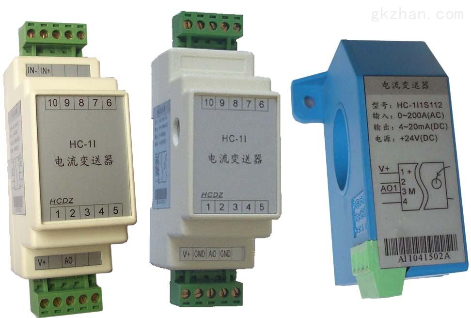 hc-1i 交流电流变送器