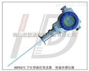 HDP607-电容式卫生型插入液位变送器