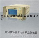 智能化数字显示多功能水力参数监测装置DSJ