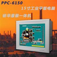 15寸工业平板电脑研华原装PPC-6150触摸一体机大刚智控代理销售