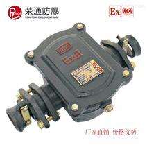 低压电缆接线盒 矿用隔爆型接线盒