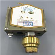0800300压力开关,D502/7D压力控制器/-0.1-0.16MPa,上海远东仪表厂