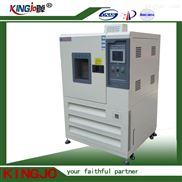勤卓品牌高低温湿度气候试验箱快速温变湿热试验箱