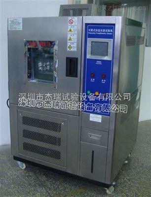 高低温交变湿热试验箱JR-WS-150A