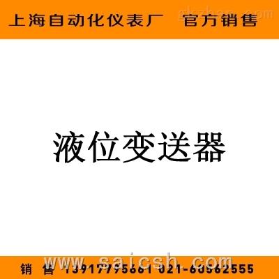 KD3051L液位变送器 上海自动化仪表五厂 上仪
