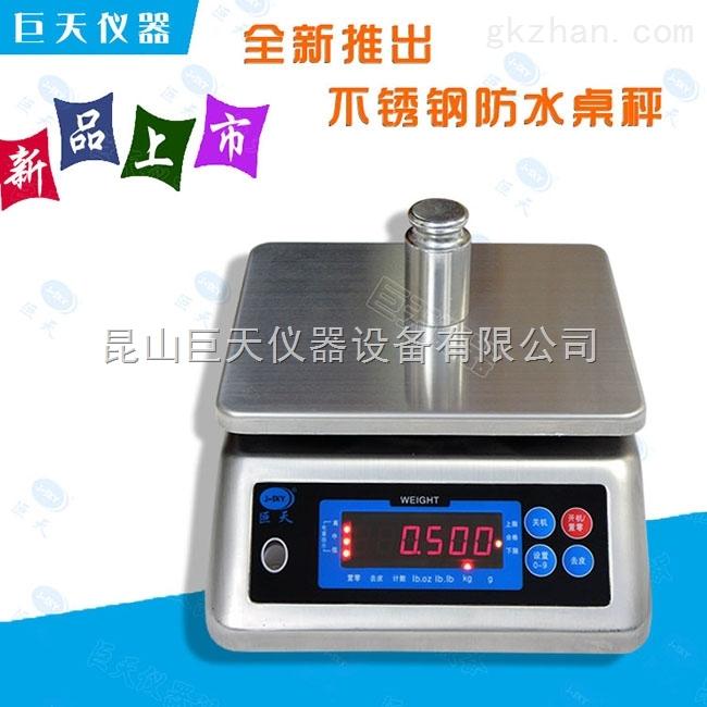 30公斤不锈钢防水防腐蚀电子称+15kg不锈钢防水防腐蚀电子称