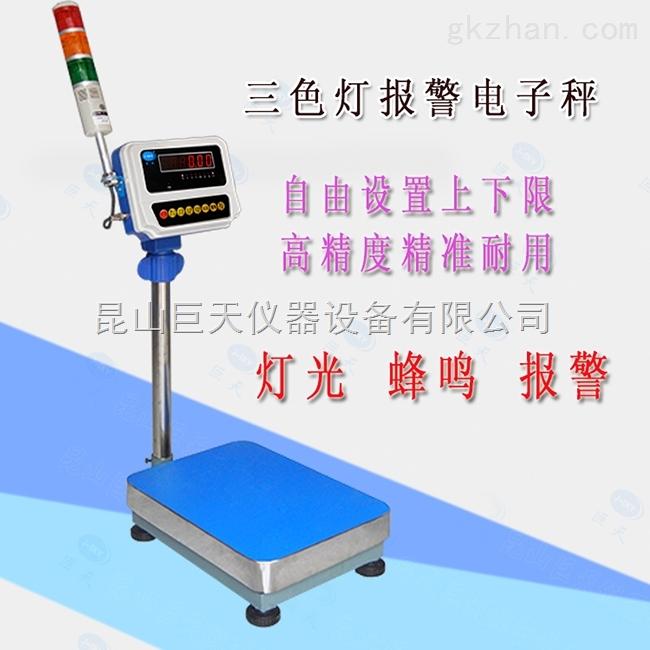 杭州60公斤三色灯报警电子台秤报价