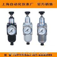 QFY-603空气减压器 上海自动化仪表十一厂 上仪