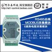 阿尔泰-DAM-3046A采集模块6路热电阻采集模块PT100温度采集模块