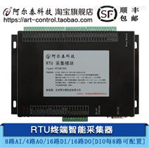 RTU模块RTU6103北京阿尔泰科技8路AI 4路A0 16路DI 16路DO
