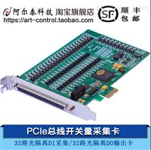 PCI-E2330开关量卡32数字量输入输出卡带2路中断
