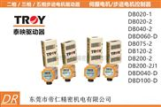 TROY泰映6B020P-1直流无刷马达驱动器DB020-1