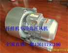 半自動扦樣機旋渦氣泵,黑龍江 吉林玉米氣探子高壓風機