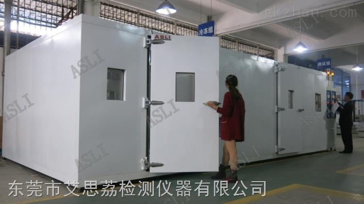 非标定制艾思荔大型恒温恒湿试验房