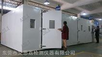 步进式大型恒温恒湿试验室