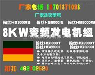 HS8000IS并联式8kw变频式数码发电机价格