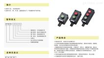 新黎明ZXF8030防爆防腐主令控制器