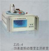 陕西恒远ZJS-4四通道振动摆动监测装置智能化仪表
