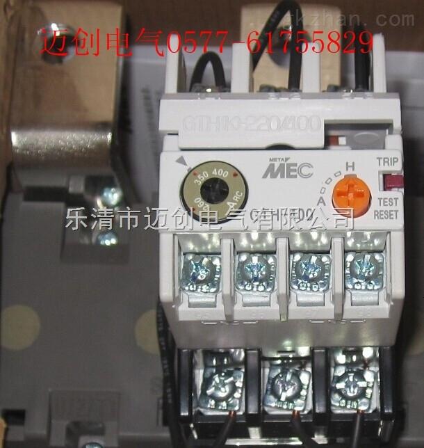 gth-400热过载继电器-供求商机-乐清市迈创电气有限