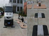 车辆检测超重的120T便携式电子汽车衡