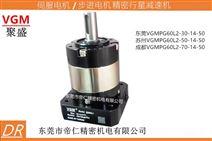 供应东莞惠州武汉台湾聚盛VGM伺服减速机PG60L1-10-14-50