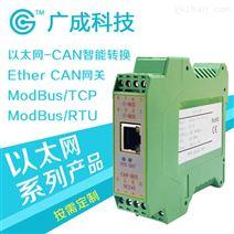 以太网转Can模块Modbus通信协议转CAN网关设备