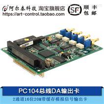 阿尔泰科技 PC104总线运动控制卡ART1010独立2轴控制