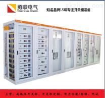 勇顺电气 GCS抽出式低压配电柜 一站式服务 用电方案优化设计