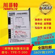 TFE-T-200-川菲特TFE-T-200三相智能伺服变压器-20KVA