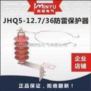 JHQ5-12.7/36线路防雷保护器